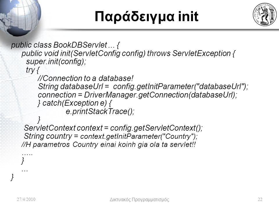 Παράδειγμα init public class BookDBServlet... { public void init(ServletConfig config) throws ServletException { super.init(config); try { //Connectio