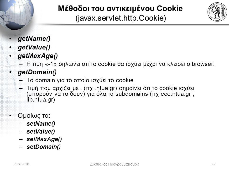 Μέθοδοι του αντικειμένου Cookie (javax.servlet.http.Cookie) getName() getValue() getMaxAge() –Η τιμή «-1» δηλώνει ότι το cookie θα ισχύει μέχρι να κλείσει o browser.