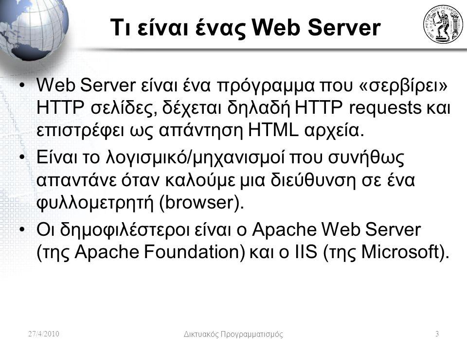 Τι είναι ένας Web Server Web Server είναι ένα πρόγραμμα που «σερβίρει» HTTP σελίδες, δέχεται δηλαδή HTTP requests και επιστρέφει ως απάντηση HTML αρχεία.