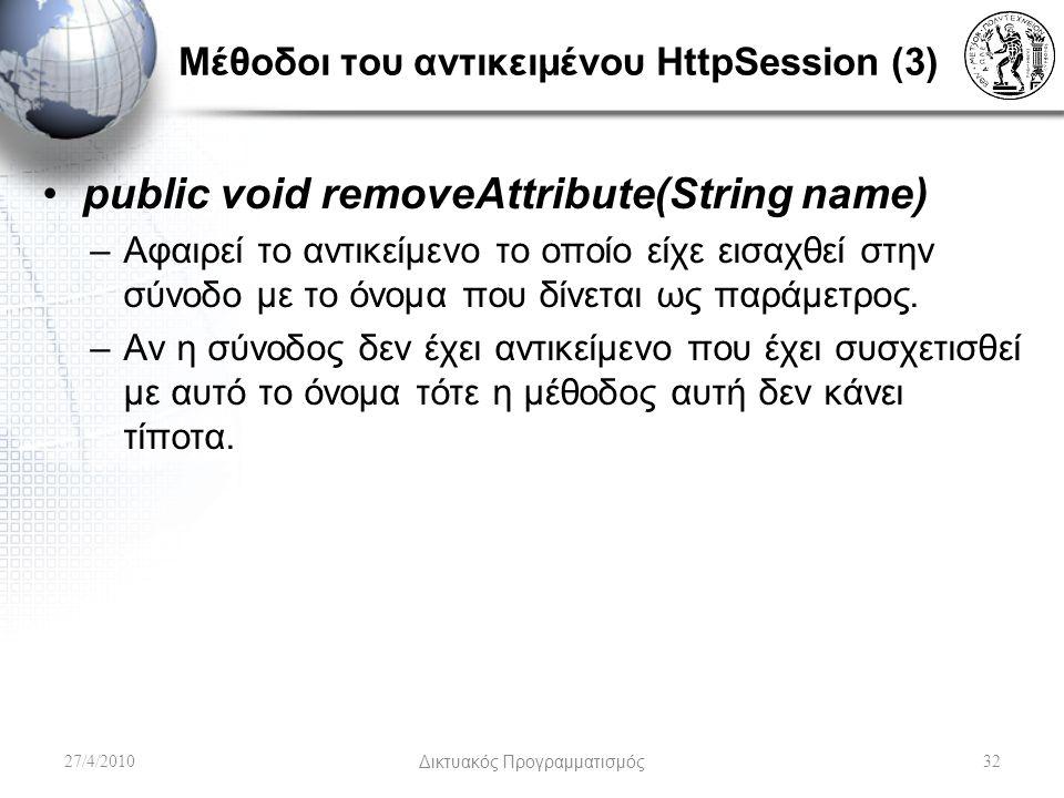Μέθοδοι του αντικειμένου HttpSession (3) public void removeAttribute(String name) –Αφαιρεί το αντικείμενο το οποίο είχε εισαχθεί στην σύνοδο με το όνο