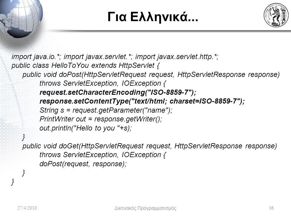 Για Ελληνικά... import java.io.*; import javax.servlet.*; import javax.servlet.http.*; public class HelloToYou extends HttpServlet { public void doPos