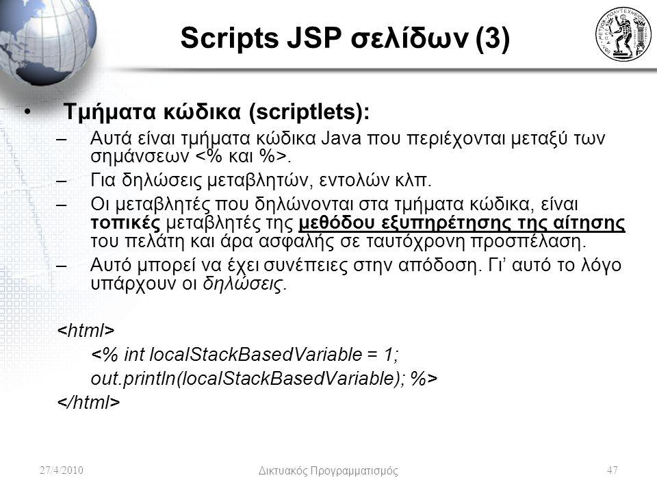 Scripts JSP σελίδων (3) Τμήματα κώδικα (scriptlets): –Αυτά είναι τμήματα κώδικα Java που περιέχονται μεταξύ των σημάνσεων. –Για δηλώσεις μεταβλητών, ε