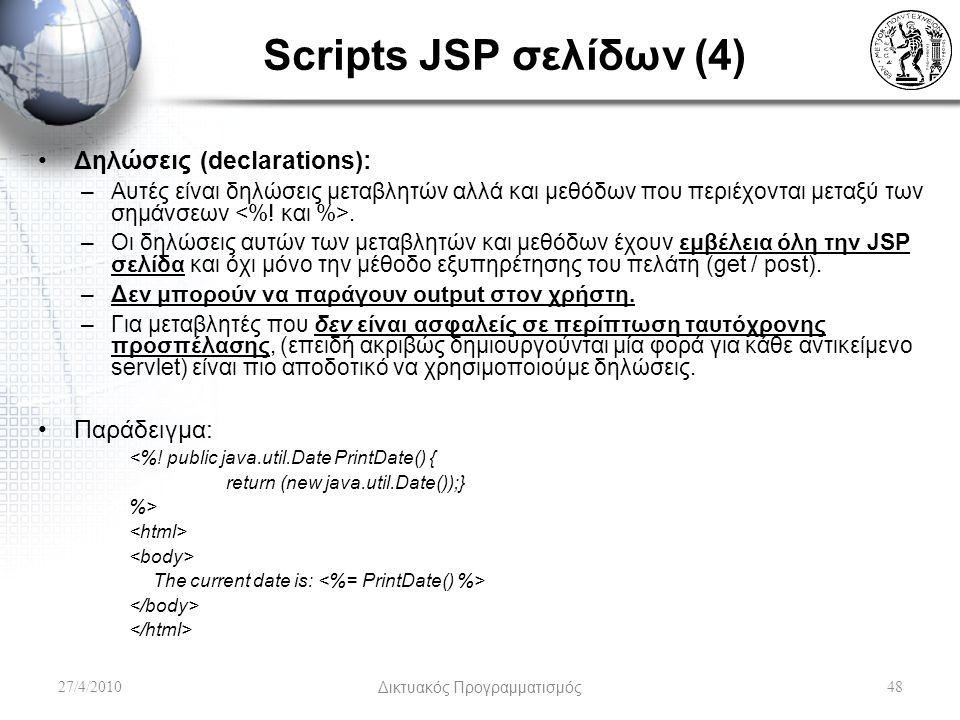 Scripts JSP σελίδων (4) Δηλώσεις (declarations): –Αυτές είναι δηλώσεις μεταβλητών αλλά και μεθόδων που περιέχονται μεταξύ των σημάνσεων.