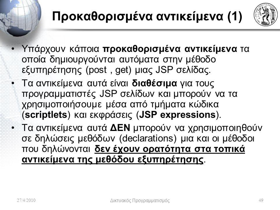 Προκαθορισμένα αντικείμενα (1) Υπάρχουν κάποια προκαθορισμένα αντικείμενα τα οποία δημιουργούνται αυτόματα στην μέθοδο εξυπηρέτησης (post, get) μιας JSP σελίδας.