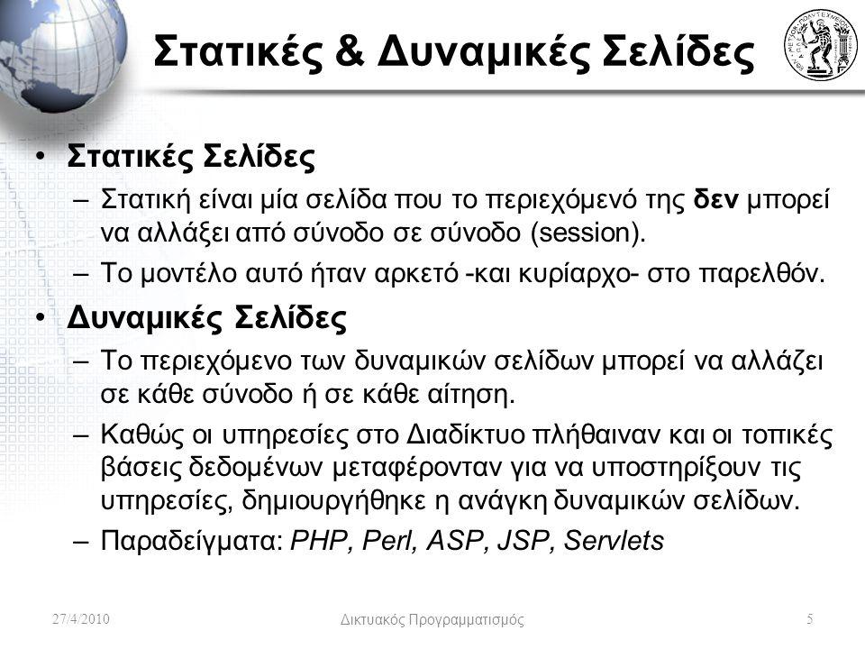 Στατικές & Δυναμικές Σελίδες Στατικές Σελίδες –Στατική είναι μία σελίδα που το περιεχόμενό της δεν μπορεί να αλλάξει από σύνοδο σε σύνοδο (session). –