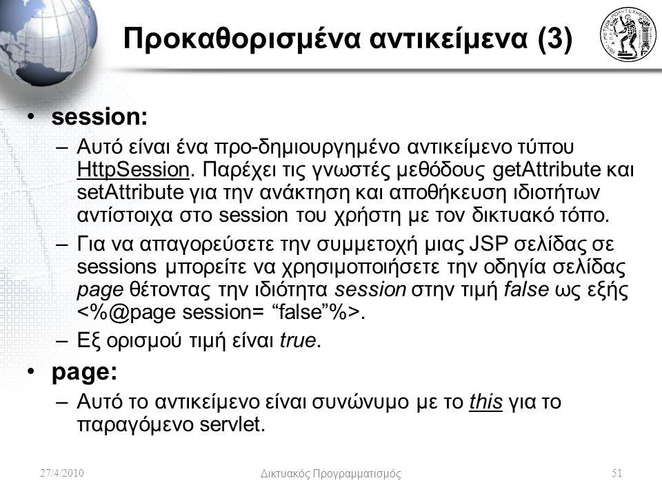 Προκαθορισμένα αντικείμενα (3) session: –Αυτό είναι ένα προ-δημιουργημένο αντικείμενο τύπου HttpSession. Παρέχει τις γνωστές μεθόδους getAttribute και
