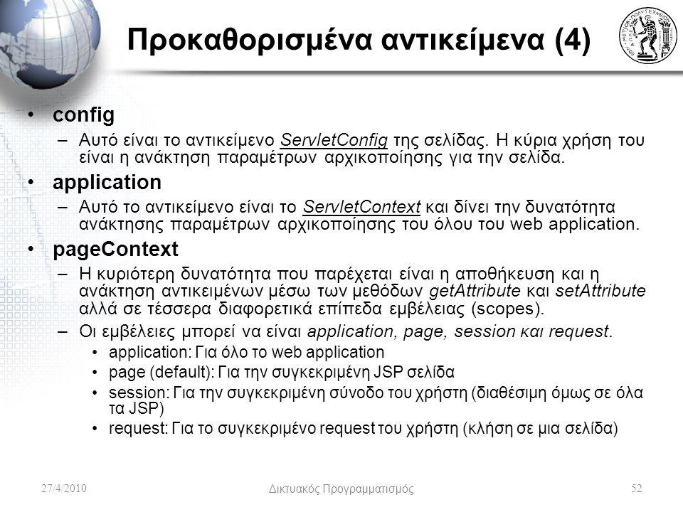 Προκαθορισμένα αντικείμενα (4) config –Αυτό είναι το αντικείμενο ServletConfig της σελίδας. Η κύρια χρήση του είναι η ανάκτηση παραμέτρων αρχικοποίηση