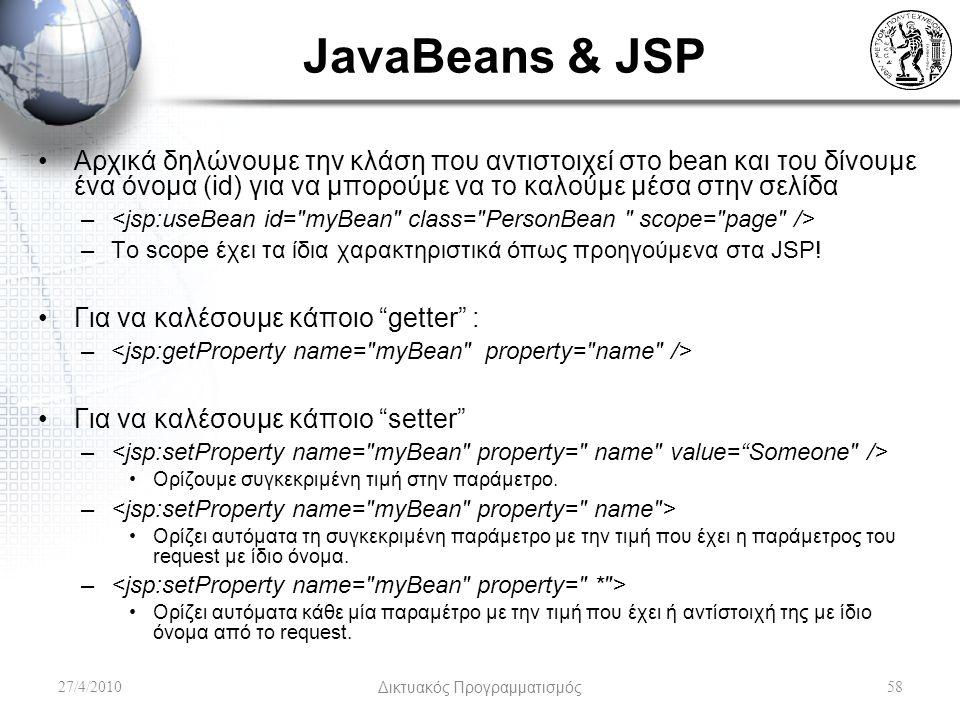 JavaBeans & JSP Αρχικά δηλώνουμε την κλάση που αντιστοιχεί στο bean και του δίνουμε ένα όνομα (id) για να μπορούμε να το καλούμε μέσα στην σελίδα – –T