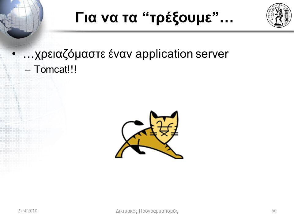 """Για να τα """"τρέξουμε""""… …χρειαζόμαστε έναν application server –Tomcat!!! 27/4/2010Δικτυακός Προγραμματισμός60"""