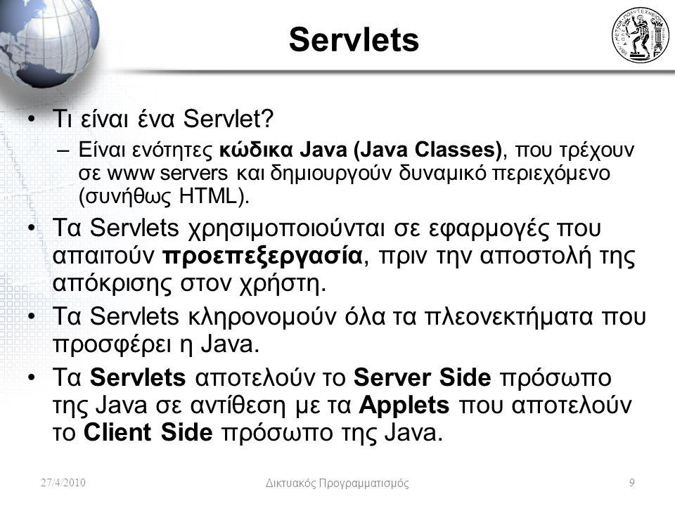 Η δύναμη των Servlet Είναι platform independent – Write once Serve Everywhere - Portability Εκμεταλλεύονται πλήρως το Java API, Database Connectivity κτλ Εύκολη προσθήκη «3rd party components».