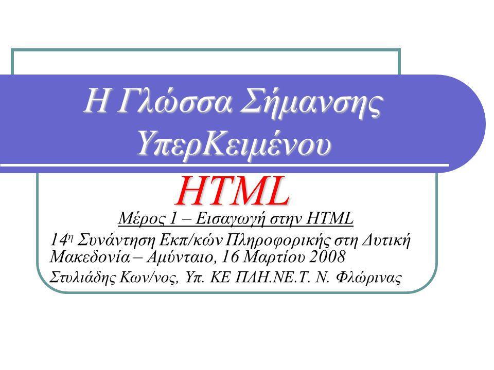Τι Είναι η HTML – 1/2 Η Γλώσσα Σήμανσης ΥπερΚειμένου HTML (HyperText Markup Language) ορίζει ένα σύνολο από κοινά στυλ (πρότυπα) για τις ιστοσελίδες, όπως είναι οι τίτλοι (titles), οι επικεφαλίδες (headings), οι παράγραφοι (paragraphs), οι λίστες (lists), οι πίνακες (tables) κ.ά.