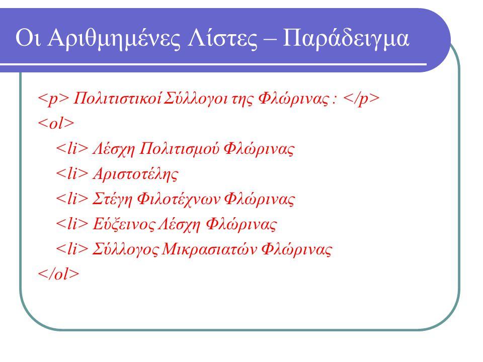 Οι Αριθμημένες Λίστες – Παράδειγμα Πολιτιστικοί Σύλλογοι της Φλώρινας : Λέσχη Πολιτισμού Φλώρινας Αριστοτέλης Στέγη Φιλοτέχνων Φλώρινας Εύξεινος Λέσχη