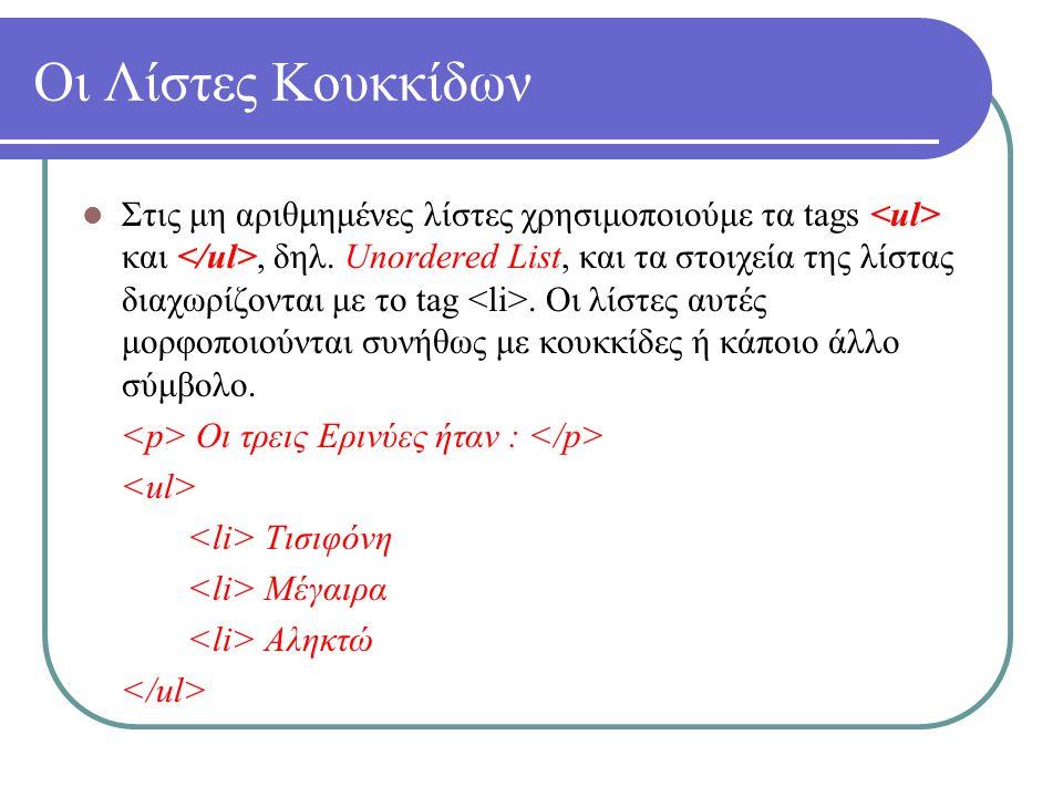 Οι Λίστες Κουκκίδων Στις μη αριθμημένες λίστες χρησιμοποιούμε τα tags και, δηλ. Unordered List, και τα στοιχεία της λίστας διαχωρίζονται με το tag. Οι