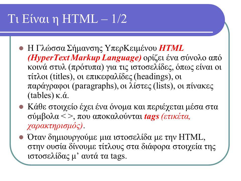 Τι Είναι η HTML – 1/2 Η Γλώσσα Σήμανσης ΥπερΚειμένου HTML (HyperText Markup Language) ορίζει ένα σύνολο από κοινά στυλ (πρότυπα) για τις ιστοσελίδες,