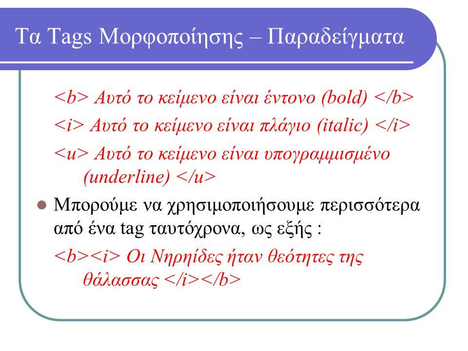Τα Tags Μορφοποίησης – Παραδείγματα Αυτό το κείμενο είναι έντονο (bold) Αυτό το κείμενο είναι πλάγιο (italic) Αυτό το κείμενο είναι υπογραμμισμένο (un