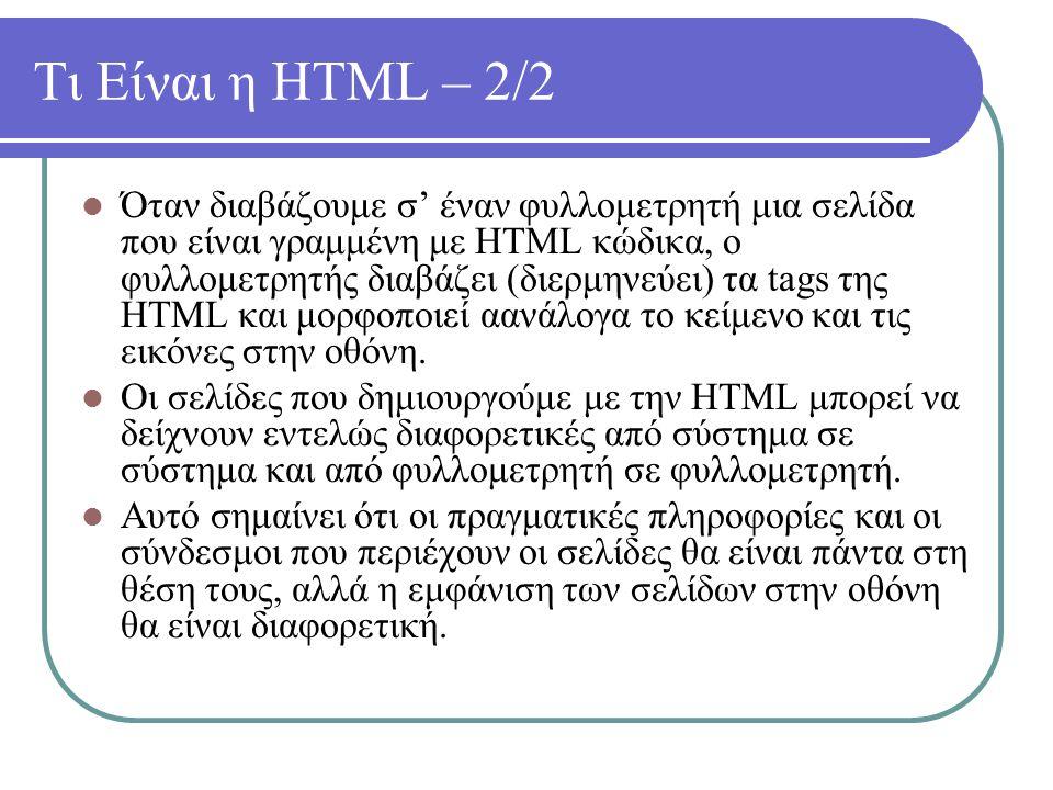 Τι Είναι η HTML – 2/2 Όταν διαβάζουμε σ' έναν φυλλομετρητή μια σελίδα που είναι γραμμένη με HTML κώδικα, ο φυλλομετρητής διαβάζει (διερμηνεύει) τα tag