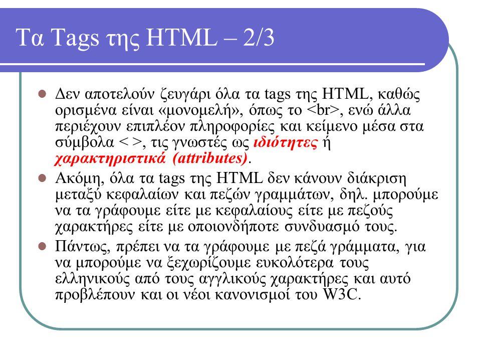 Τα Tags της HTML – 2/3 Δεν αποτελούν ζευγάρι όλα τα tags της HTML, καθώς ορισμένα είναι «μονομελή», όπως το, ενώ άλλα περιέχουν επιπλέον πληροφορίες κ