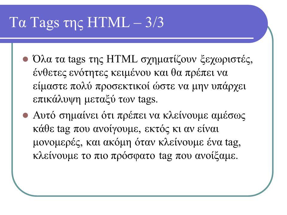 Το Tag Το πρώτο tag που ελέγχει τη δομή μιας σελίδας που είναι γραμμένη σε κώδικα HTML είναι το, που υποδεικνύει ότι το περιεχόμενο του αρχείου περιέχει κώδικα γραμμένο στη γλώσσα HTML.