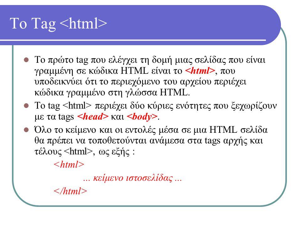 Το Tag Το πρώτο tag που ελέγχει τη δομή μιας σελίδας που είναι γραμμένη σε κώδικα HTML είναι το, που υποδεικνύει ότι το περιεχόμενο του αρχείου περιέχ