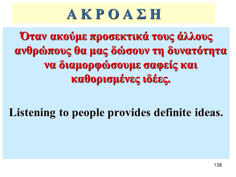 136 Α Κ Ρ Ο Α Σ Η Όταν ακούμε προσεκτικά τους άλλους ανθρώπους θα μας δώσουν τη δυνατότητα να διαμορφώσουμε σαφείς και καθορισμένες ιδέες. Listening t