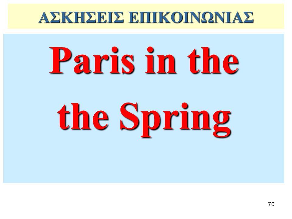 70 ΑΣΚΗΣΕΙΣ ΕΠΙΚΟΙΝΩΝΙΑΣ Paris in the the Spring