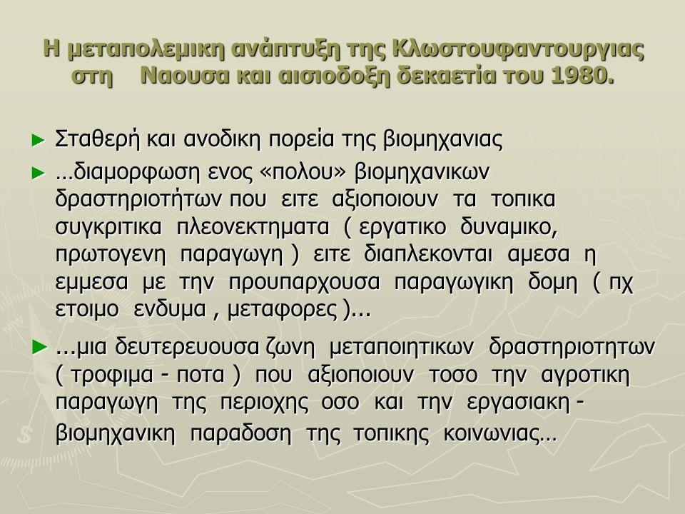Η μεταπολεμικη ανάπτυξη της Κλωστουφαντουργιας στη Ναουσα και αισιοδοξη δεκαετία του 1980. ► Σταθερή και ανοδικη πορεία της βιομηχανιας ► …διαμορφωση