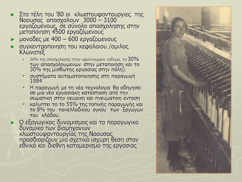 ► Στα τέλη του '80 οι κλωστουφαντουργιες της Ναουσας απασχολουν 3000 – 3100 εργαζομενους, σε σύνολο απασχολησης στην μεταποιηση 4500 εργαζόμενους ► μο