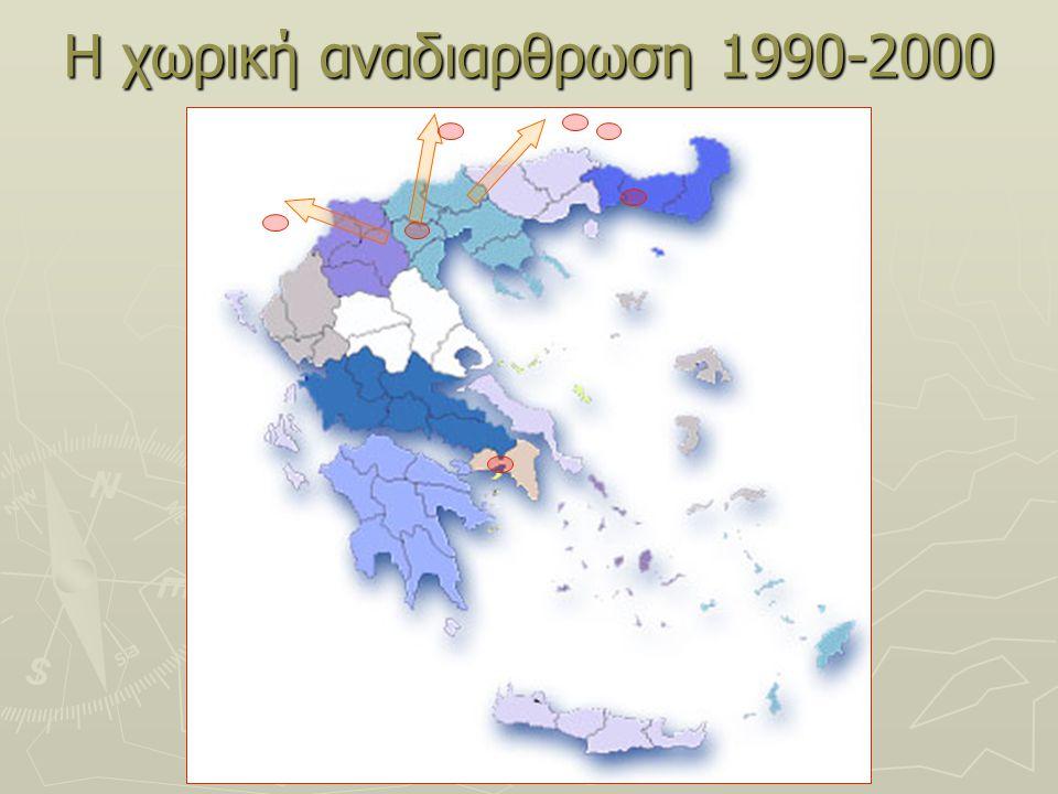 Η χωρική αναδιαρθρωση 1990-2000