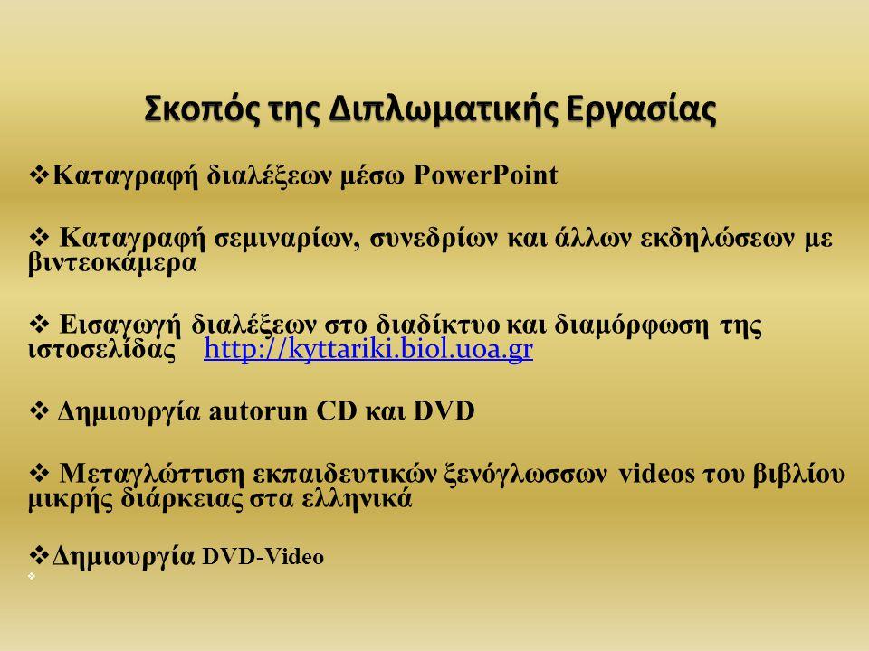  Καταγραφή διαλέξεων μέσω PowerPoint  Καταγραφή σεμιναρίων, συνεδρίων και άλλων εκδηλώσεων με βιντεοκάμερα  Εισαγωγή διαλέξεων στο διαδίκτυο και διαμόρφωση της ιστοσελίδας http://kyttariki.biol.uoa.gr http://kyttariki.biol.uoa.gr  Δημιουργία autorun CD και DVD  Μεταγλώττιση εκπαιδευτικών ξενόγλωσσων videos του βιβλίου μικρής διάρκειας στα ελληνικά  Δημιουργία DVD-Video 