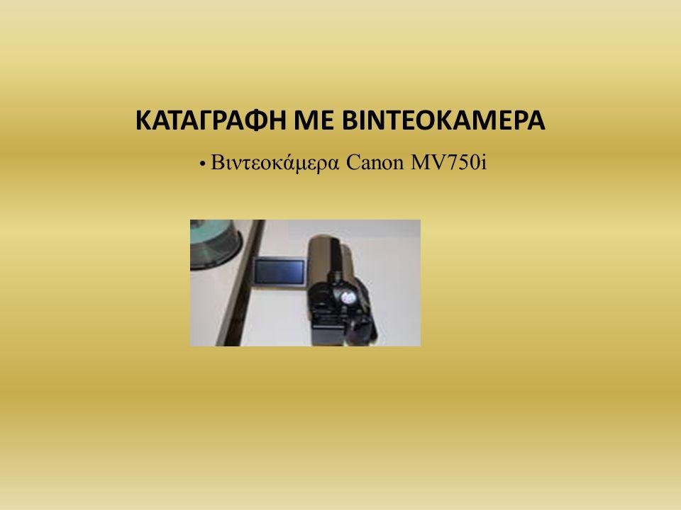 Βιντεοκάμερα Canon MV750i