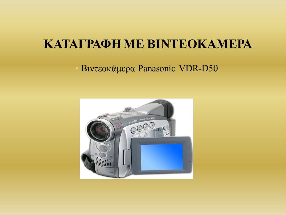 ΚΑΤΑΓΡΑΦΗ ΜΕ ΒΙΝΤΕΟΚΑΜΕΡΑ Βιντεοκάμερα Panasonic VDR-D50