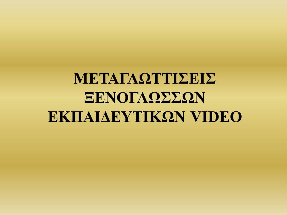 ΜΕΤΑΓΛΩΤΤΙΣΕΙΣ ΞΕΝΟΓΛΩΣΣΩΝ ΕΚΠΑΙΔΕΥΤΙΚΩΝ VIDEO