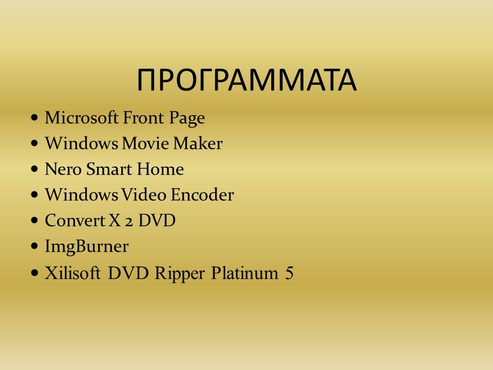 ΠΡΟΓΡΑΜΜΑΤΑ Microsoft Front Page Windows Movie Maker Nero Smart Home Windows Video Encoder Convert X 2 DVD ImgBurner Xilisoft DVD Ripper Platinum 5