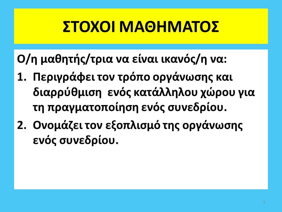 ΣΤΟΧΟΙ ΜΑΘΗΜΑΤΟΣ Ο/η μαθητής/τρια να είναι ικανός/η να: 1.Περιγράφει τον τρόπο οργάνωσης και διαρρύθμιση ενός κατάλληλου χώρου για τη πραγματοποίηση ε
