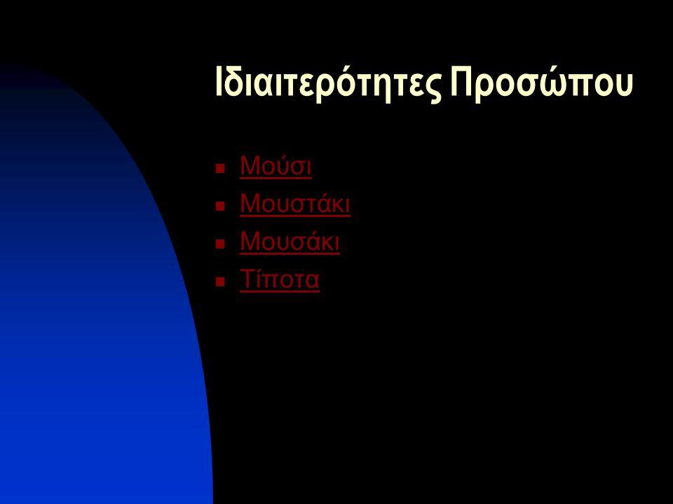 Ιδιαιτερότητες Προσώπου Μούσι Μουστάκι Μουσάκι Τίποτα