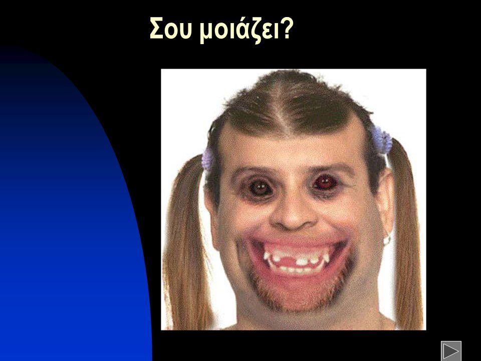 Σου μοιάζει?