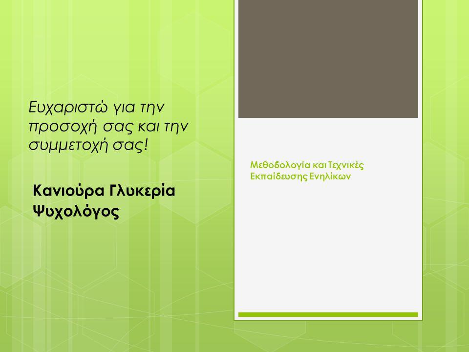 Μεθοδολογία και Τεχνικές Εκπαίδευσης Ενηλίκων Κανιούρα Γλυκερία Ψυχολόγος Ευχαριστώ για την προσοχή σας και την συμμετοχή σας!