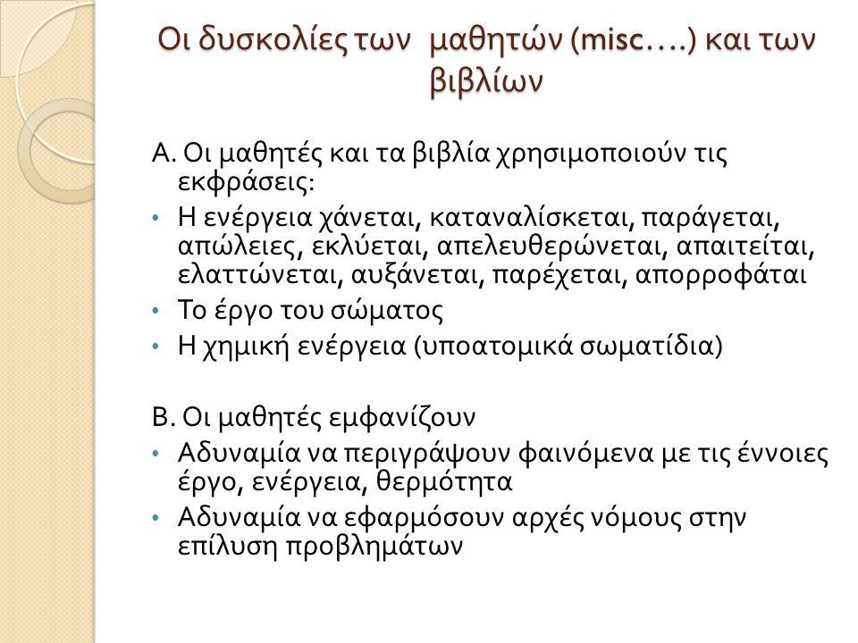 Οι δυσκολίες των μαθητών (misc….) και των βιβλίων Α.
