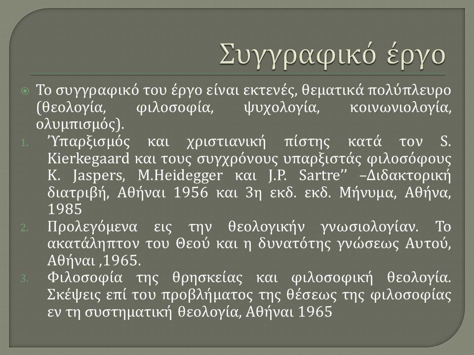  Το συγγραφικό του έργο είναι εκτενές, θεματικά πολύπλευρο ( θεολογία, φιλοσοφία, ψυχολογία, κοινωνιολογία, ολυμπισμός ).