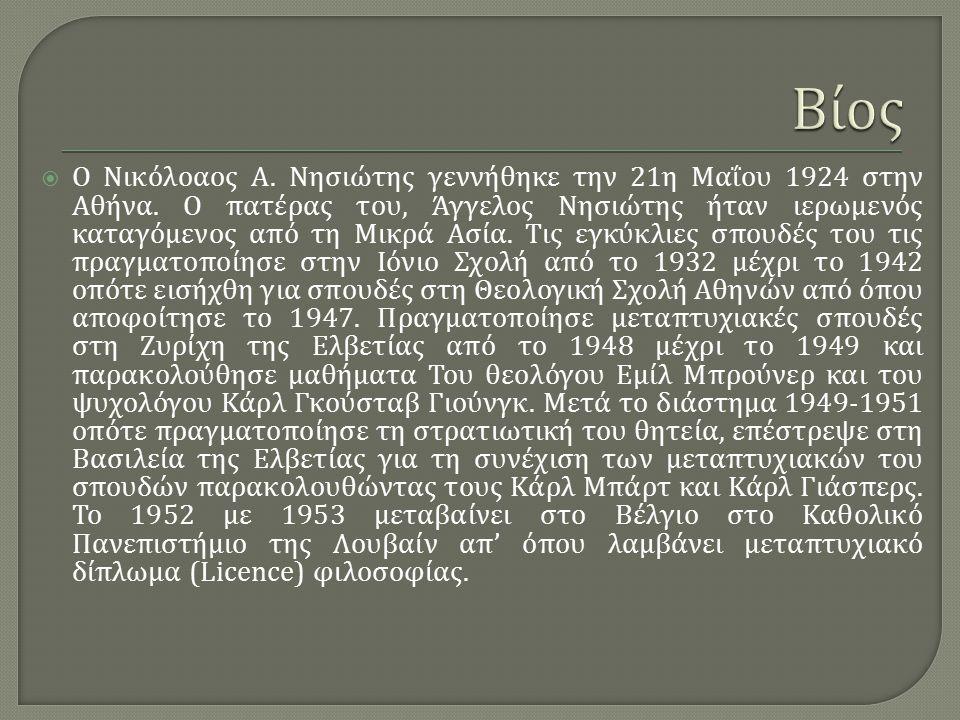  Ο Νικόλοαος Α. Νησιώτης γεννήθηκε την 21 η Μαΐου 1924 στην Αθήνα.