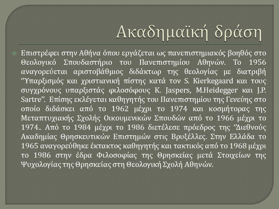  Επιστρέφει στην Αθήνα όπου εργάζεται ως πανεπιστημιακός βοηθός στο Θεολογικό Σπουδαστήριο του Πανεπιστημίου Αθηνών.