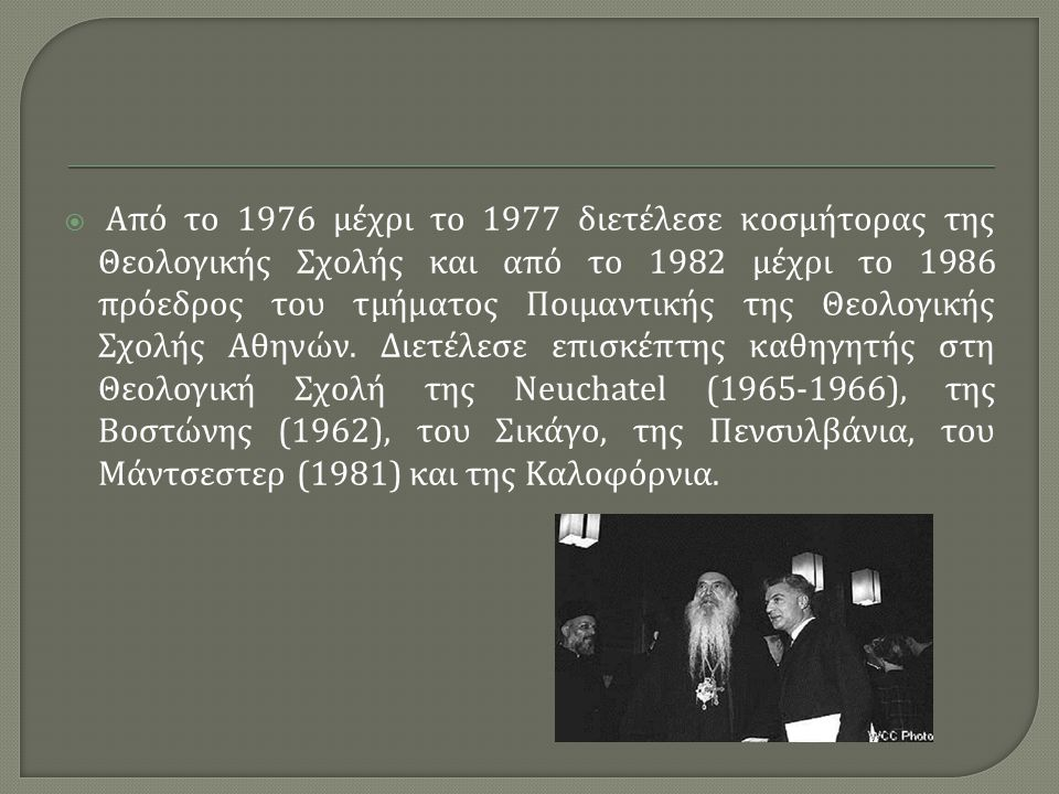  Από το 1956 μέχρι το 1974 εργάστηκε στο Παγκόσμιο Συμβούλιο Εκκλησιών και στο Οικουμενικό Ινστιτούτο στην Ελβετία.