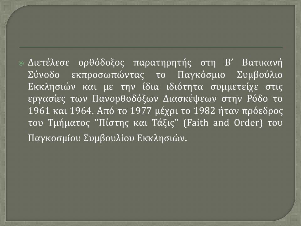  Διετέλεσε ορθόδοξος παρατηρητής στη Β ' Βατικανή Σύνοδο εκπροσωπώντας το Παγκόσμιο Συμβούλιο Εκκλησιών και με την ίδια ιδιότητα συμμετείχε στις εργασίες των Πανορθοδόξων Διασκέψεων στην Ρόδο το 1961 και 1964.