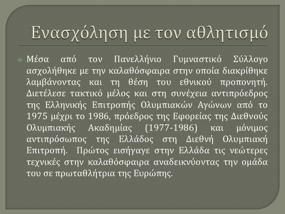  Είχε αναγορευθεί σε επίτιμο διδάκτορα από το Ορθόδοξο Θεολογικό Ινστιτούτο του Αγίου Σεργίου στο Παρίσι (1965) και από τα πανεπιστήμια Άμπερντιν της Σκωτίας (1967), Βουκουρεστίου (1977), Γενεύης (1984).