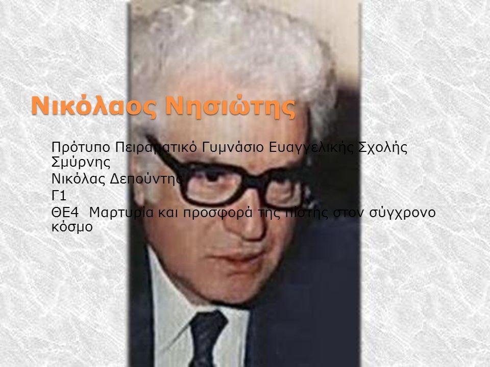 Βίος Ο Νικόλαος Α.Νησιώτης γεννήθηκε την 21η Μαΐου 1924 στην Αθήνα.