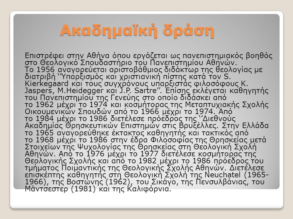 Ακαδημαϊκή δράση Επιστρέφει στην Αθήνα όπου εργάζεται ως πανεπιστημιακός βοηθός στο Θεολογικό Σπουδαστήριο του Πανεπιστημίου Αθηνών. Το 1956 αναγορεύε