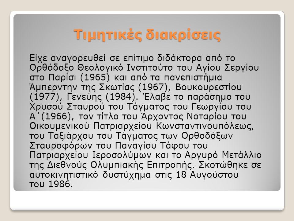 Τιμητικές διακρίσεις Είχε αναγορευθεί σε επίτιμο διδάκτορα από το Ορθόδοξο Θεολογικό Ινστιτούτο του Αγίου Σεργίου στο Παρίσι (1965) και από τα πανεπισ