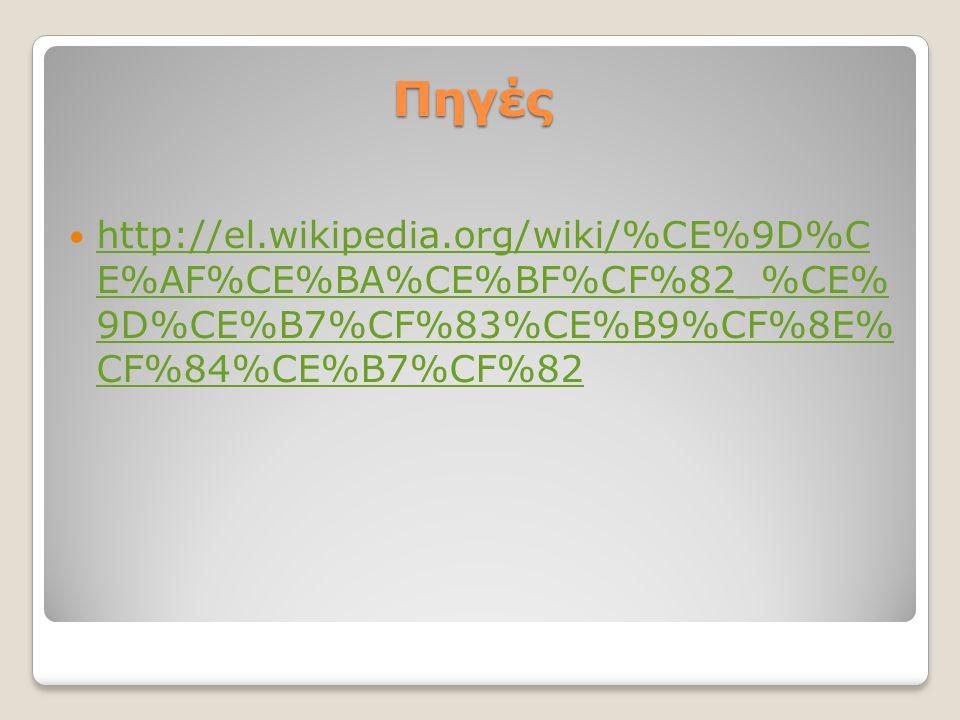 Πηγές http://el.wikipedia.org/wiki/%CE%9D%C E%AF%CE%BA%CE%BF%CF%82_%CE% 9D%CE%B7%CF%83%CE%B9%CF%8E% CF%84%CE%B7%CF%82 http://el.wikipedia.org/wiki/%CE
