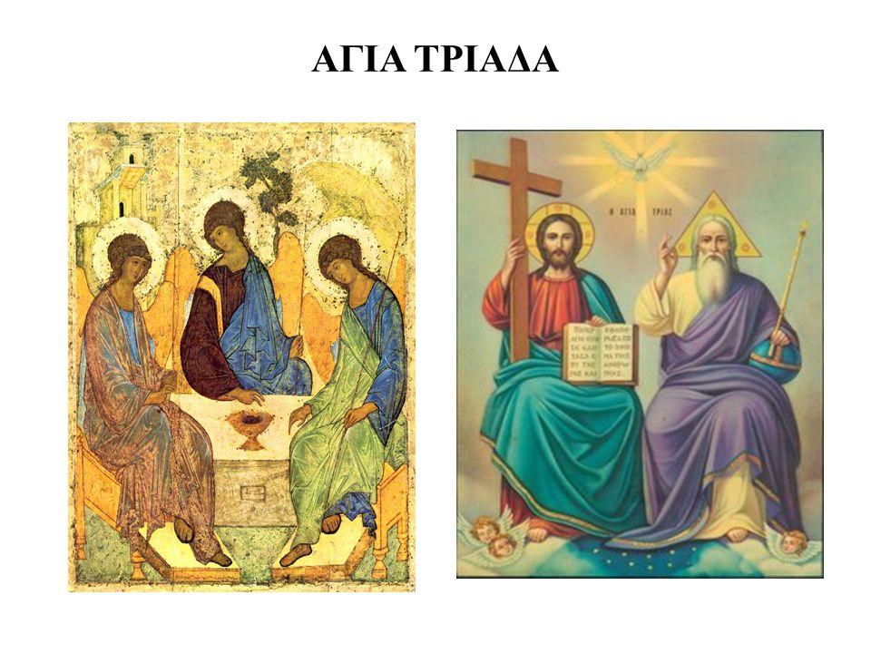Τριαδικό δόγμα.Α. Εντολή του Χριστού στους μαθητές του να βαπτίζουν στο όνομα της Αγίας Τριάδας.