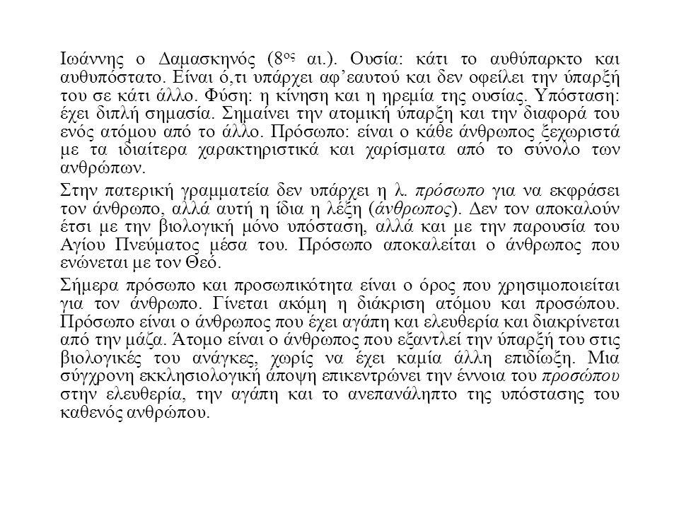 Ιωάννης ο Δαμασκηνός (8 ος αι.). Ουσία: κάτι το αυθύπαρκτο και αυθυπόστατο. Είναι ό,τι υπάρχει αφ'εαυτού και δεν οφείλει την ύπαρξή του σε κάτι άλλο.